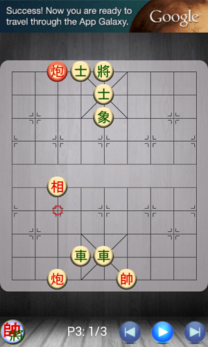 Chinese Chess for Android